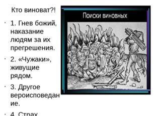 Кто виноват?! 1. Гнев божий, наказание людям за их прегрешения. 2. «Чужаки»,