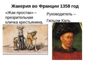 Жакерия во Франции 1358 год «Жак-простак» – презрительная кличка крестьянина.