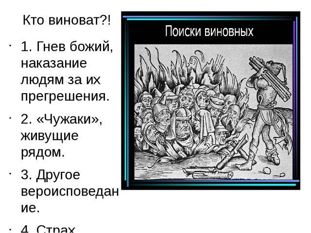 Кто виноват?! 1. Гнев божий, наказание людям за их прегрешения. 2. «Чужаки»,...