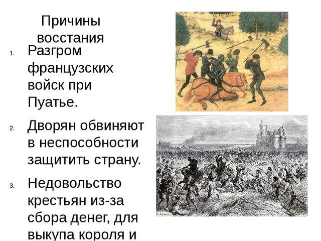 Причины восстания Разгром французских войск при Пуатье. Дворян обвиняют в нес...