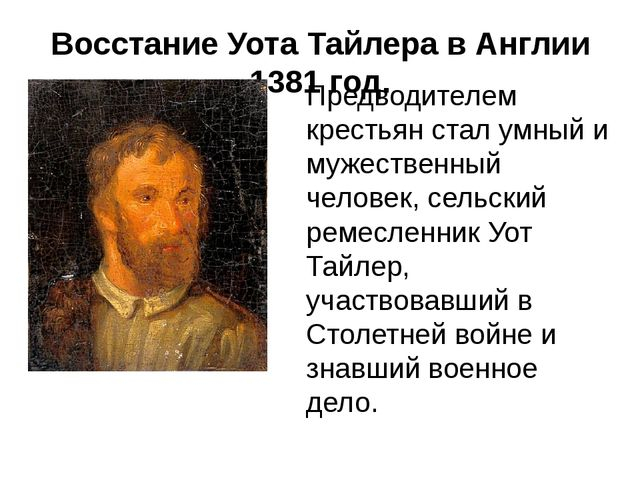 Восстание Уота Тайлера в Англии 1381 год. Предводителем крестьян стал умный и...