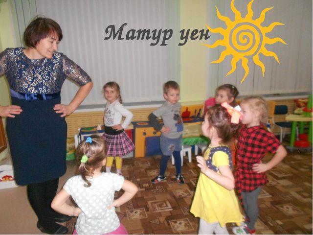 Матур уен