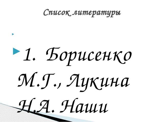 1.Борисенко М.Г., Лукина Н.А. Наши пальчики играют (развитие мелкой мото...