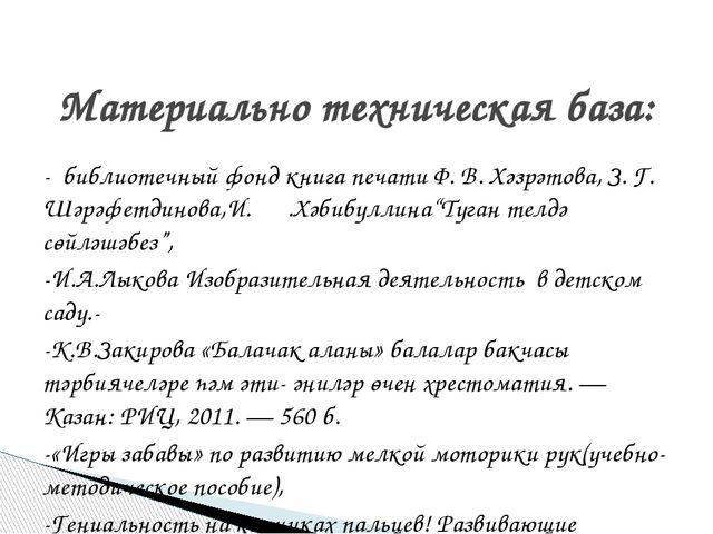 - библиотечный фонд книга печати Ф. В. Хәзрәтова, З. Г. Шәрәфетдинова,И. Җ.Х...