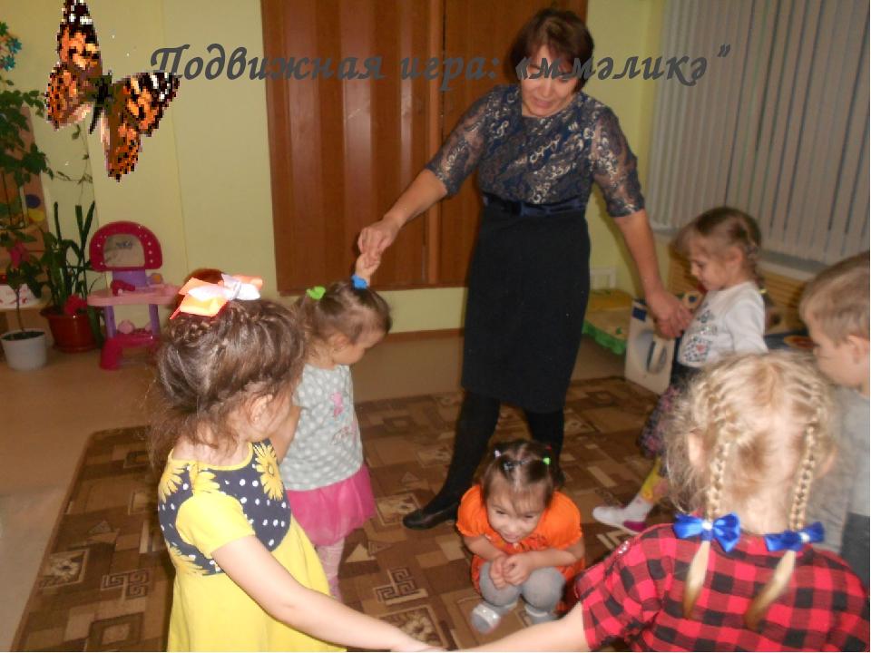 """Подвижная игра: «ммәликә"""""""
