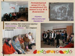 Литературный вечер ОУ и СБ, посвящённый 115-летию со д.р. М. В. Исаковского К