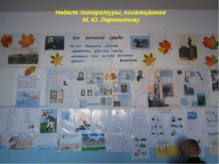 Неделя литературы, посвящённая М. Ю. Лермонтову