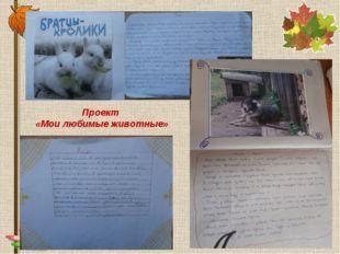 Проект «Мои любимые животные»