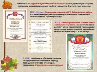 Являюсь экспертом предметной подкомиссии по русскому языку по проверке экзаме
