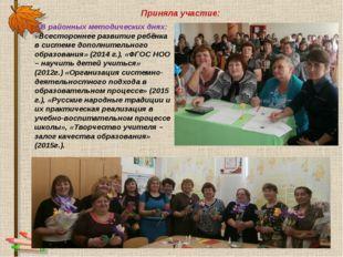 Приняла участие: В районных методических днях: «Всестороннее развитие ребёнка