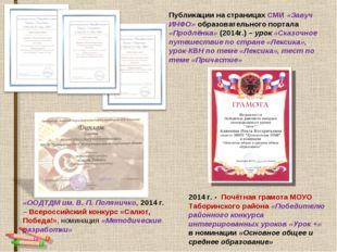 Публикации на страницах СМИ «Завуч ИНФО» образовательного портала «Продлёнка»