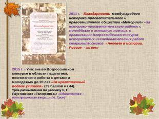 2011 г. - Блаодарность международого историко-просветительного и правозащитно