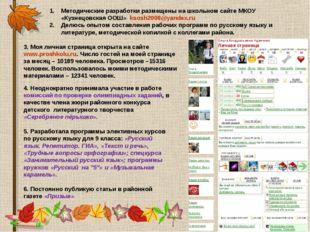 Методические разработки размещены на школьном сайте МКОУ «Кузнецовская ООШ» k