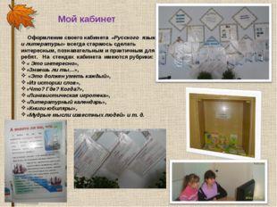 Мой кабинет Оформление своего кабинета «Русского языка и литературы» всегда с