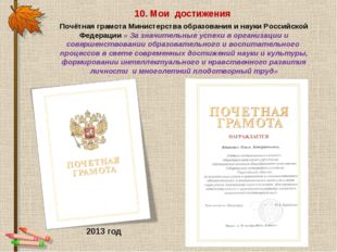 10. Мои достижения 2013 год Почётная грамота Министерства образования и науки
