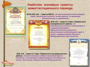 Наиболее значимые грамоты межаттестационного периода 28.08.2013 год - Грамота