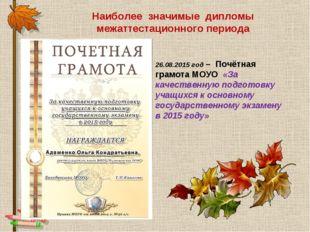 Наиболее значимые дипломы межаттестационного периода 26.08.2015 год – Почётна