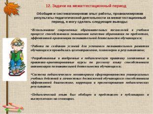 12. Задачи на межаттестационный период  Обобщив и систематизировав опыт