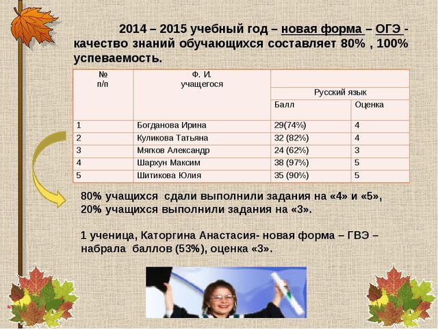 2014 – 2015 учебный год – новая форма – ОГЭ - качество знаний обучающихся со...