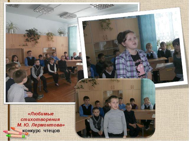 «Любимые стихотворения М. Ю. Лермонтова» конкурс чтецов
