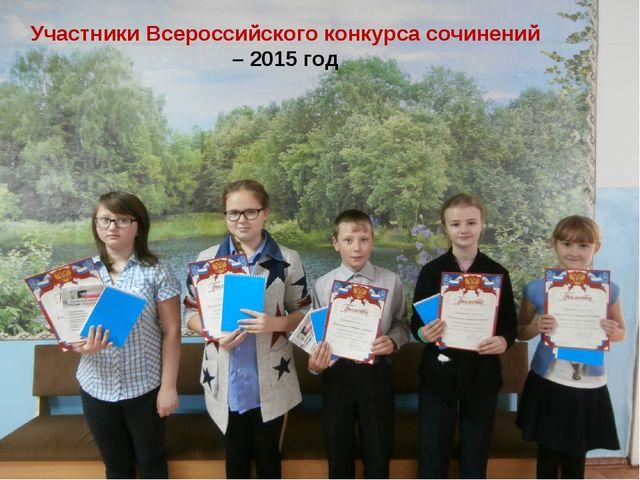 Участники Всероссийского конкурса сочинений – 2015 год