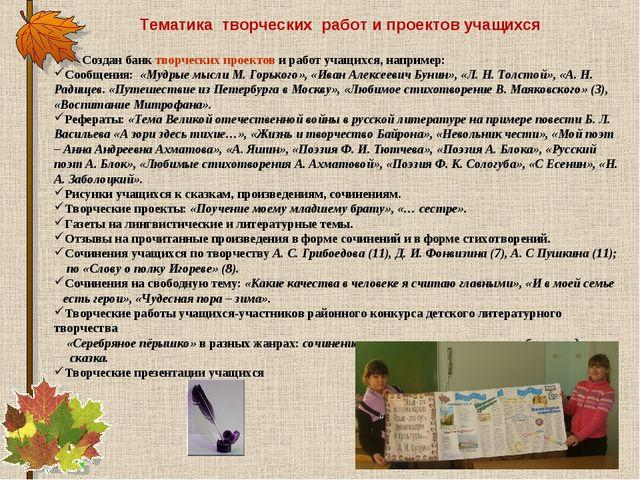 Тематика творческих работ и проектов учащихся Создан банк творческих проектов...