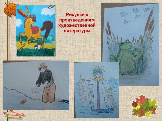 Рисунки к произведениям художественной литературы