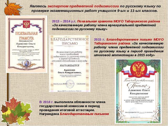 Являюсь экспертом предметной подкомиссии по русскому языку по проверке экзаме...