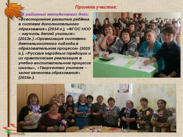 Приняла участие: В районных методических днях: «Всестороннее развитие ребёнка...
