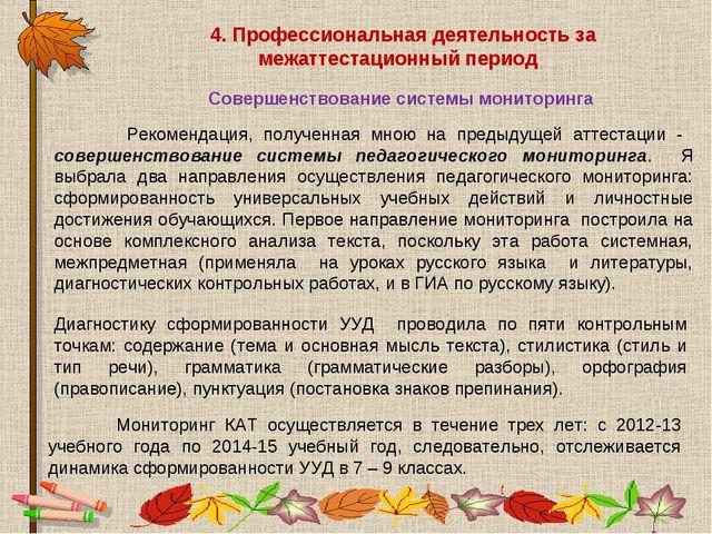 4. Профессиональная деятельность за межаттестационный период Рекомендация, п...