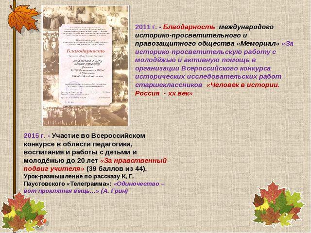 2011 г. - Блаодарность международого историко-просветительного и правозащитно...