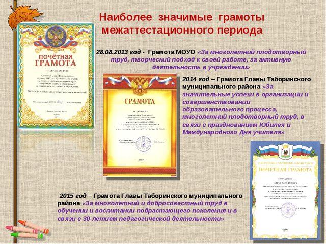 Наиболее значимые грамоты межаттестационного периода 28.08.2013 год - Грамота...