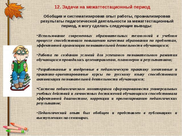 12. Задачи на межаттестационный период  Обобщив и систематизировав опыт...