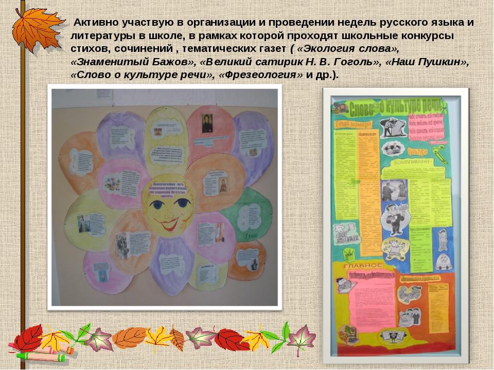 Активно участвую в организации и проведении недель русского языка и литерату...