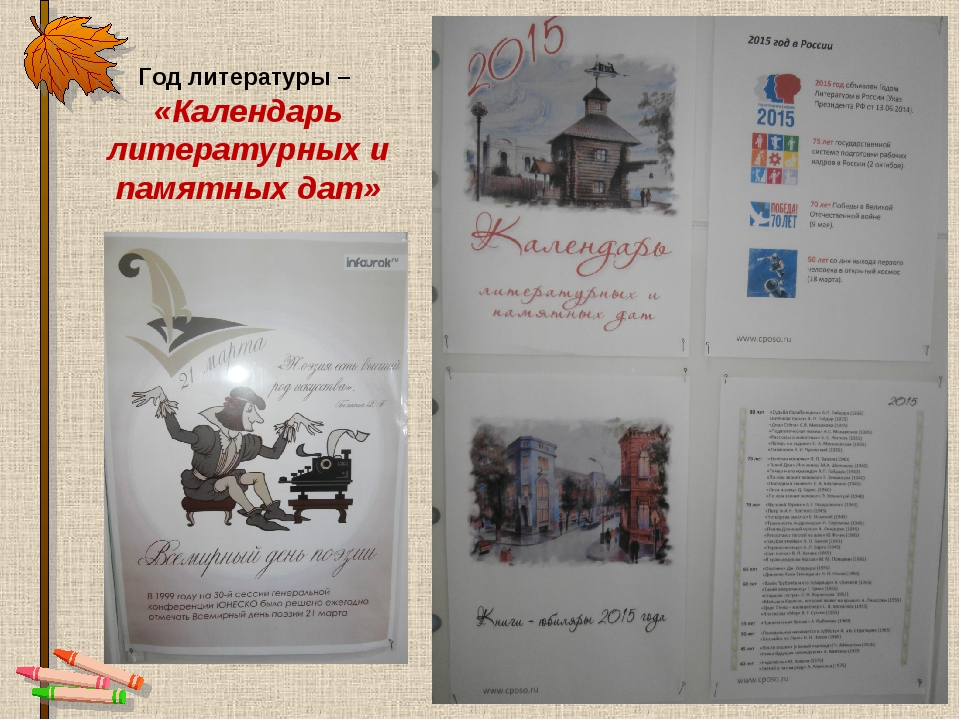Год литературы – «Календарь литературных и памятных дат»