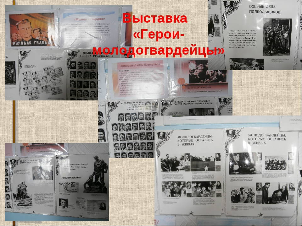 Выставка «Герои-молодогвардейцы»