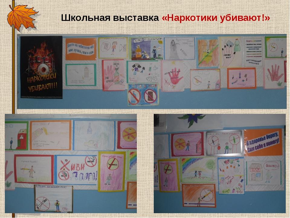 Школьная выставка «Наркотики убивают!»