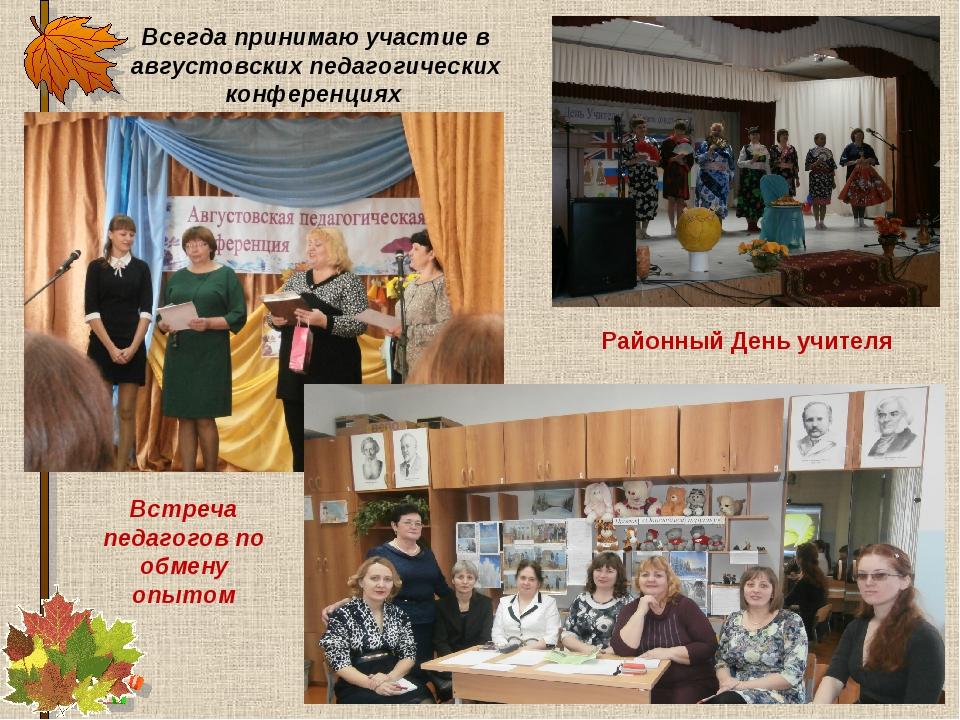 Всегда принимаю участие в августовских педагогических конференциях Районный Д...