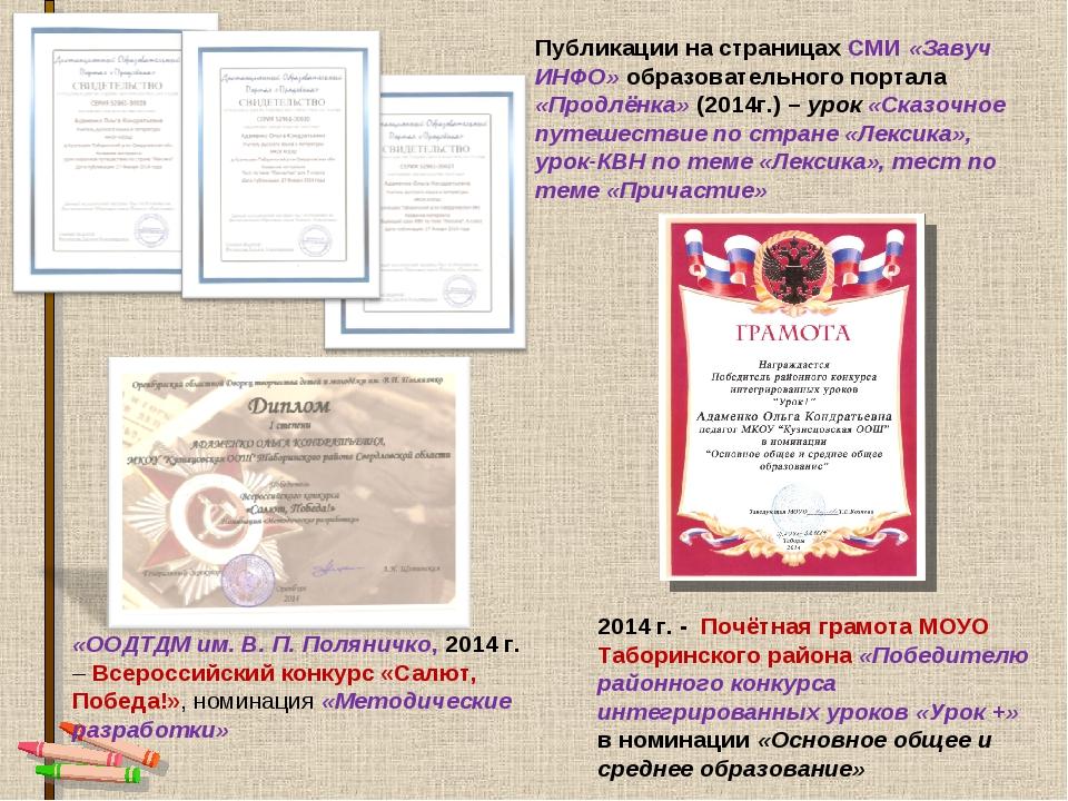 Публикации на страницах СМИ «Завуч ИНФО» образовательного портала «Продлёнка»...