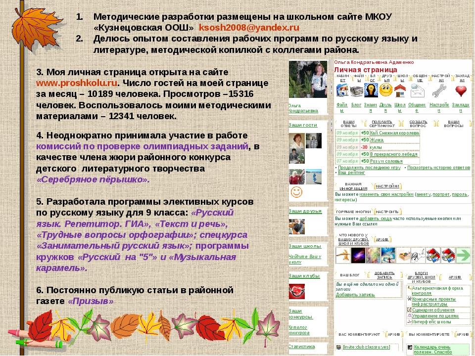 Методические разработки размещены на школьном сайте МКОУ «Кузнецовская ООШ» k...