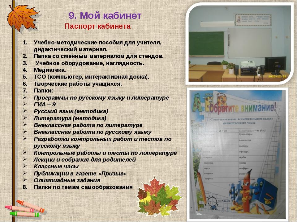 9. Мой кабинет Учебно-методические пособия для учителя, дидактический материа...