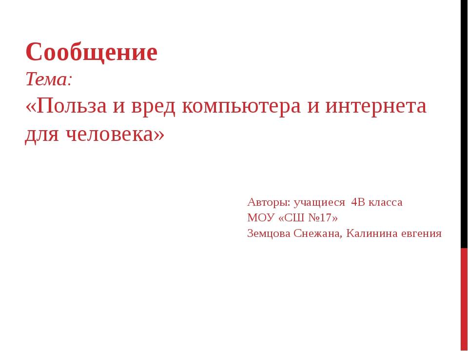 Сообщение Тема: «Польза и вред компьютера и интернета для человека» Авторы: у...
