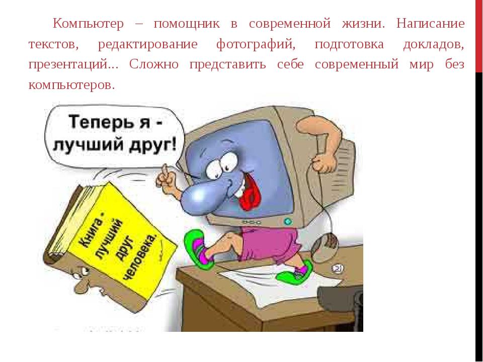 Компьютер – помощник в современной жизни. Написание текстов, редактирование...