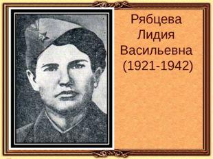 Рябцева Лидия Васильевна (1921-1942)