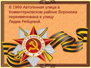 В 1969 Автогенная улица в Коминтерновском районе Воронежа переименована в ул