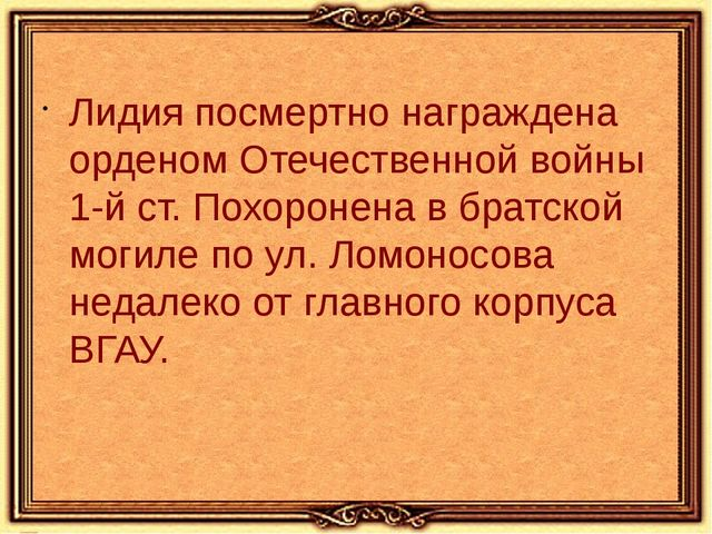 Лидия посмертно награждена орденом Отечественной войны 1-й ст. Похоронена в...