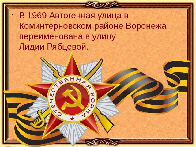 В 1969 Автогенная улица в Коминтерновском районе Воронежа переименована в ул...