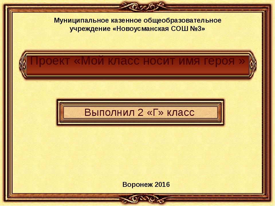 Проект «Мой класс носит имя героя » Выполнил 2 «Г» класс Муниципальное казенн...