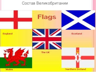 Состав Великобритании