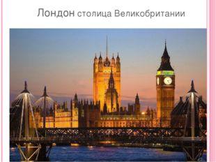 Лондон столица Великобритании